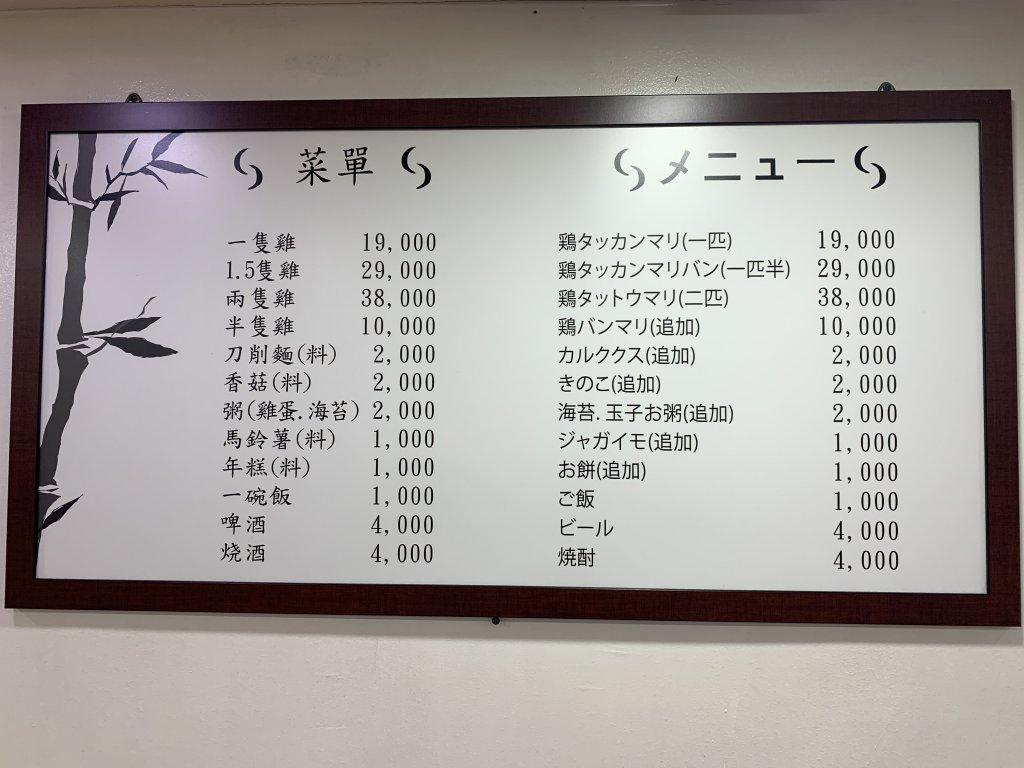 孔陵一隻雞菜單