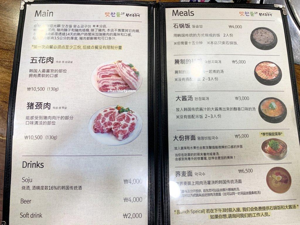 味贊王鹽烤肉中文菜單